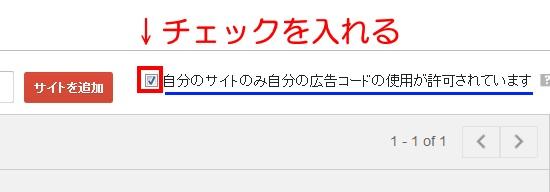アドセンスサイト認証3