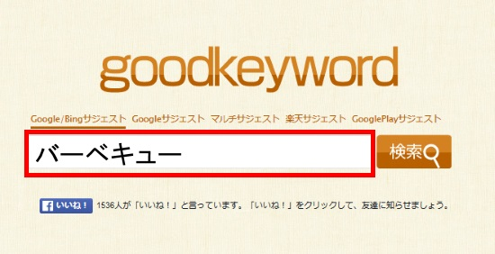 goodkeywordで複合キーワードを探す