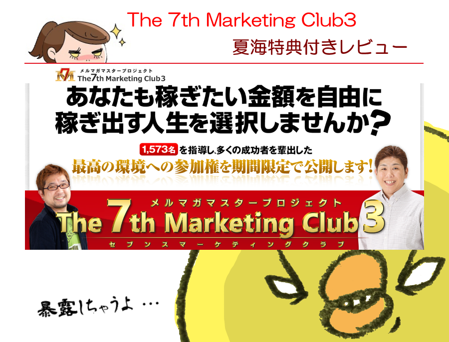 The 7th Marketing Club3(セブンスマーケティングクラブ)特典付きレビュー